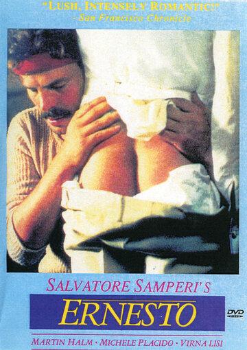 Эрнесто (1978)