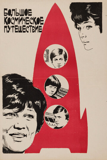 Большое космическое путешествие 1975