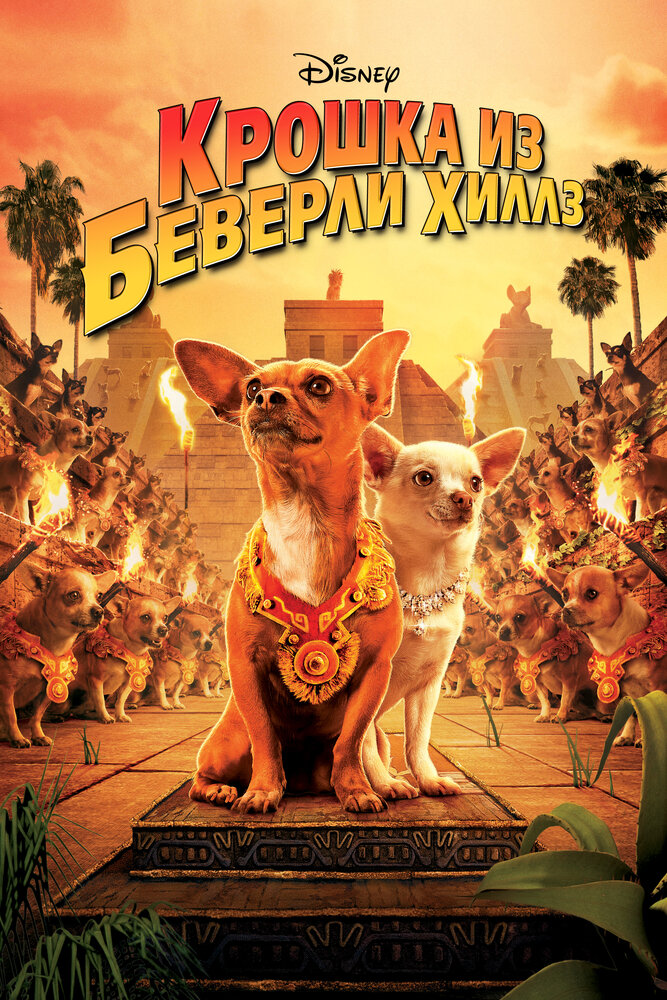 Крошка из беверли-хиллз / beverly hills chihuahua (2008) bdrip.