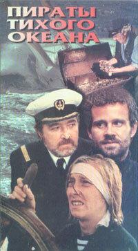 Пираты Тихого океана (1974)