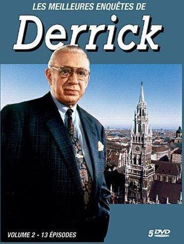 Деррик (1974)