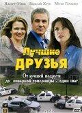 Лучшие друзья (2005)