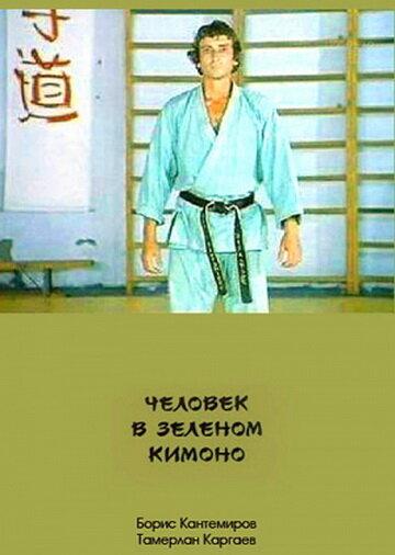 Фильмы Человек в зеленом кимоно смотреть онлайн