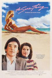 Абсолютно точно (1985)