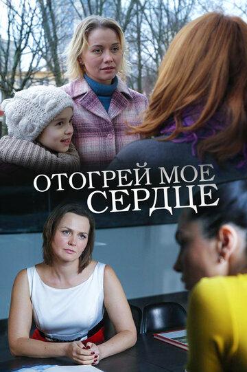 Отогрей мое сердце (ТВ) (2016)