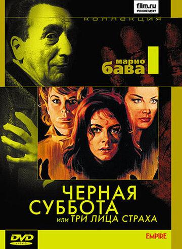 Фильм Черная суббота, или Три лица страха