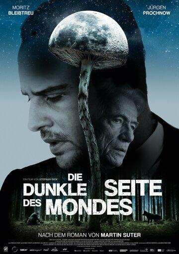 Тёмная сторона Луны / Die dunkle Seite des Mondes (2015)