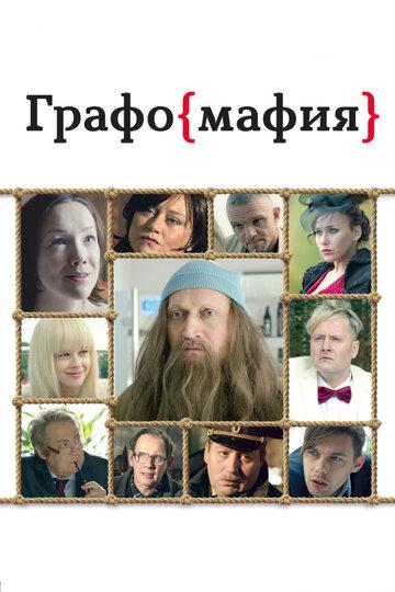 Фильм Коса