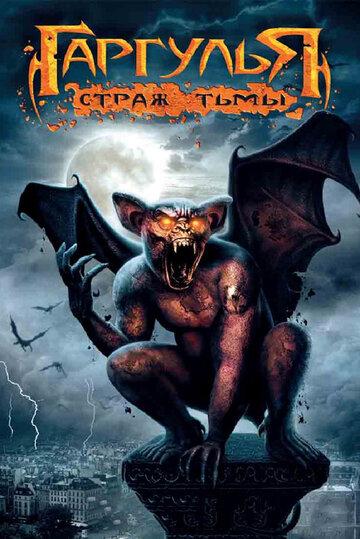 ��������: ����� ���� (Rise of the Gargoyles)