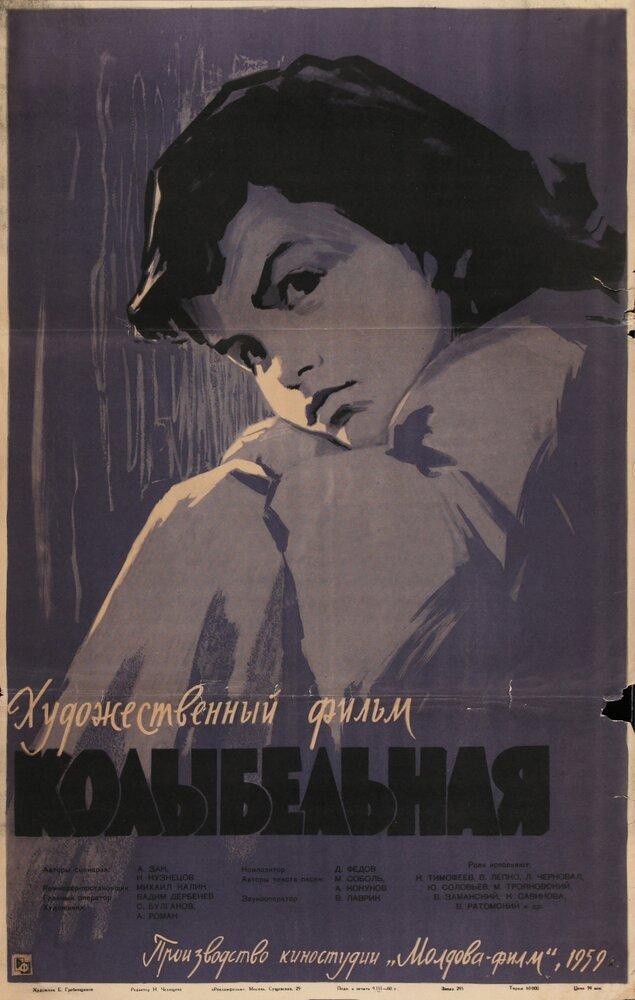 Фильмы Колыбельная