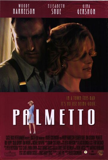 Пальметто (Palmetto)