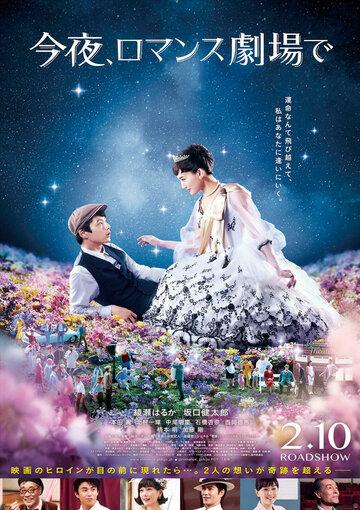 Смотреть онлайн Сегодня в романтическом кинотеатре