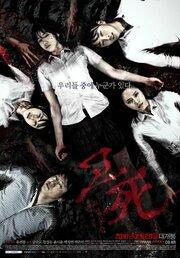 Смертельный звонок (2010)