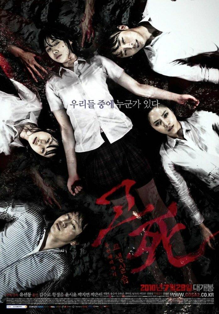 Отзывы к фильму — Смертельный звонок (2010)