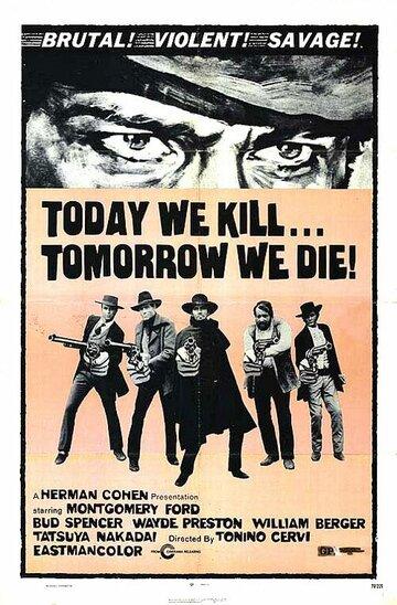 Сегодня я, завтра ты. (1968)