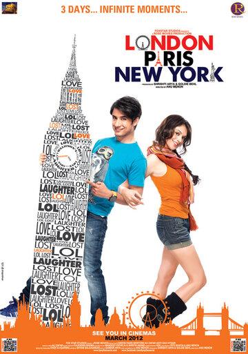 ������, �����, ���-���� (London Paris New York)