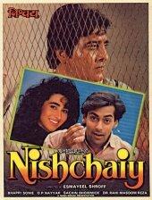Решение / Nishchaiy (1992)