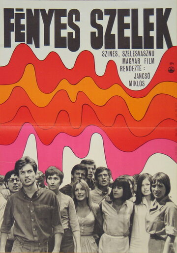 Светлые ветры (1968)