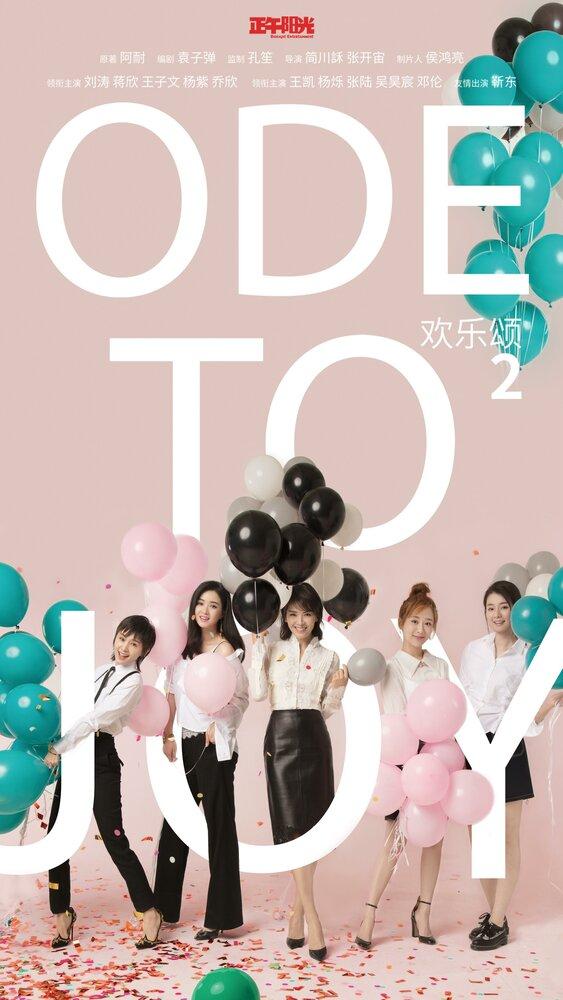 1008632 - Ода к радости ✦ 2016 ✦ Китай