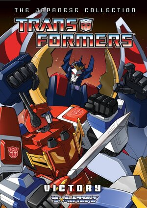 Трансформеры: Виктори / Tatakae! Chou Robot Seimeitai Transformers Victory / Смертоносец против Истребителя (1989)