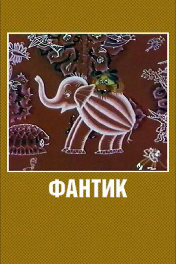 Фантик (1975)