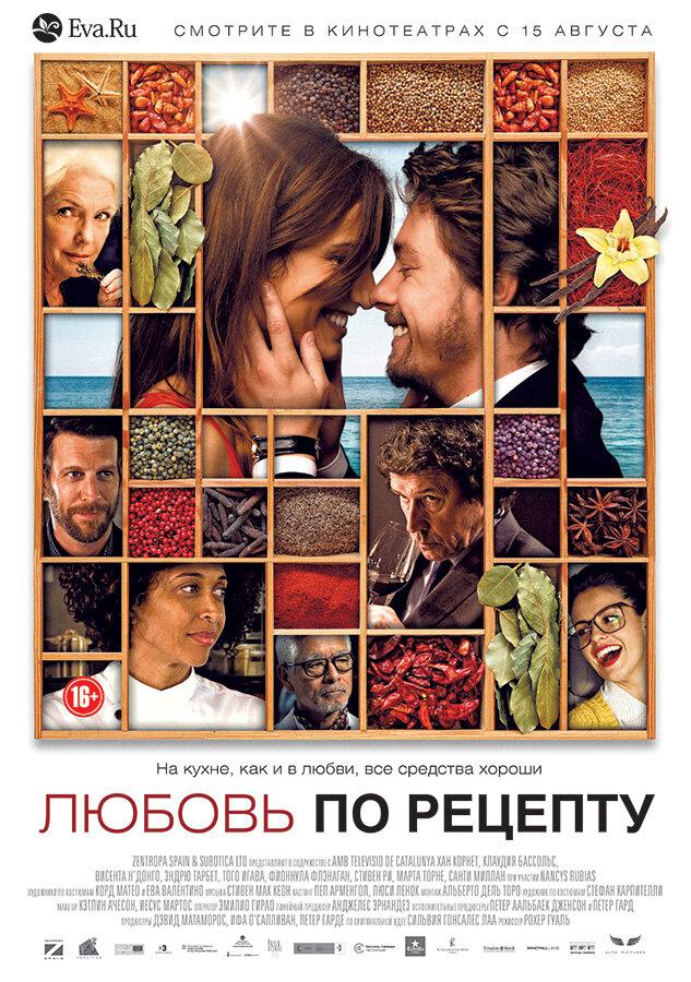 Любовь по рецепту (2013) - смотреть онлайн
