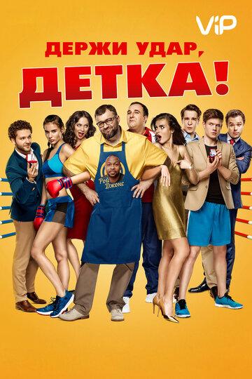 Фильм Слепые игры 2014