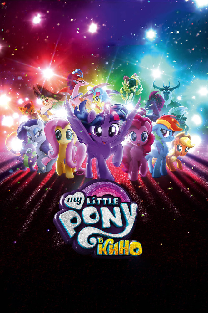 My Little Pony в кино / My Little Pony: The Movie (2017)