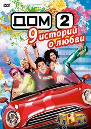 Дом 2 (2004)