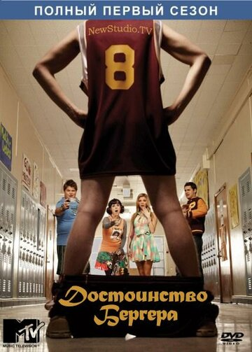 Постер к фильму Достоинство Бергера (2010)
