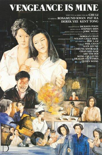 Мое возмездие (1988)