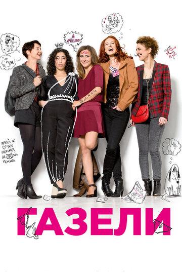 Газели (2014) полный фильм онлайн