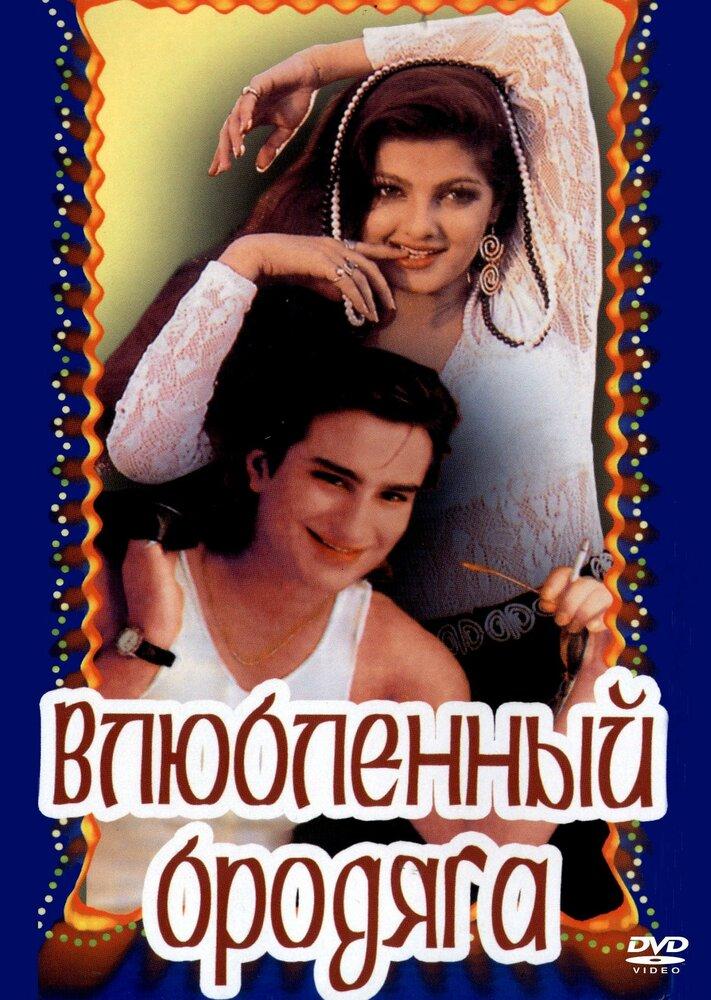 Фильмы Влюбленный бродяга
