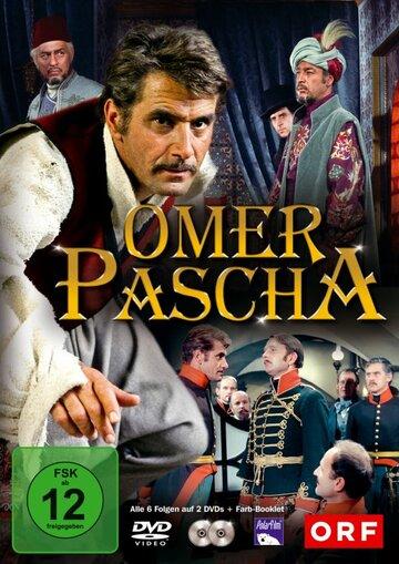 Омер Паша (Omer Pacha)