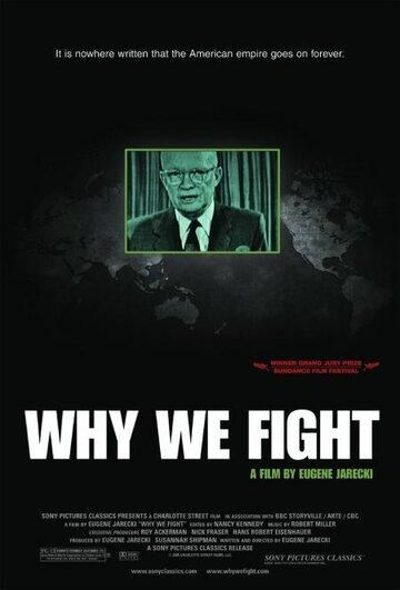 За что мы сражаемся (2005)