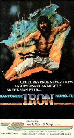 Железное кунг-Фу кантонца (1979)