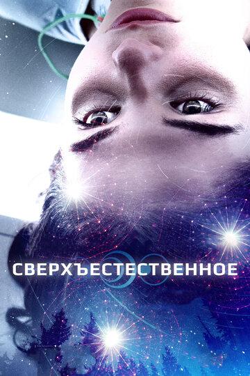Фильм сверхъестественное 2019 смотреть онлайн в hd 1080