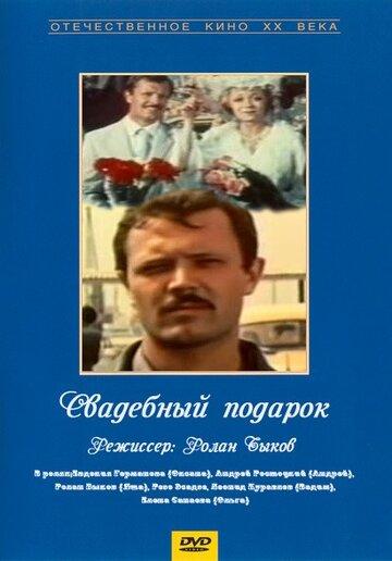 Свадебный подарок (1982)