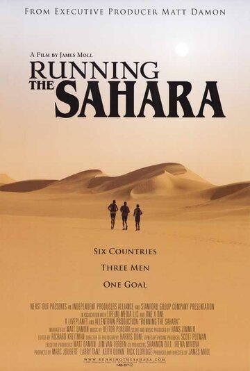Фильм Управление Сахарой