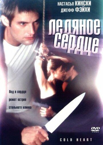 Холодное сердце (2001)
