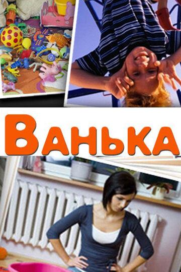 Фильм Ванька