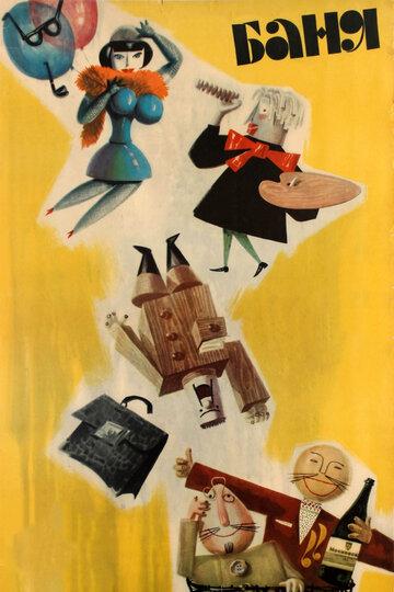 Баня (1962)