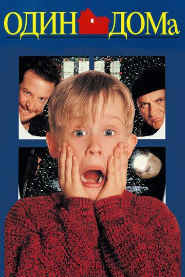 Один дома (1990) - фильм комедия для всей семьи смотреть онлайн