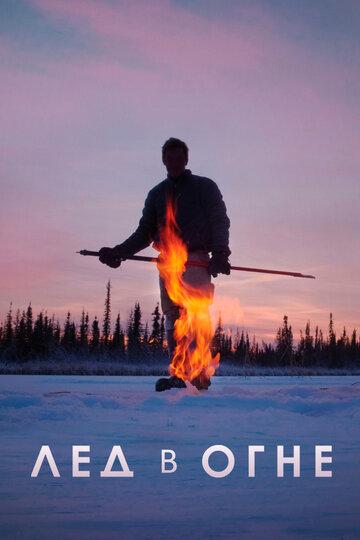 Лёд в огне (Ice on Fire)
