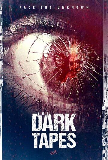 Темные кинопленки (2017)