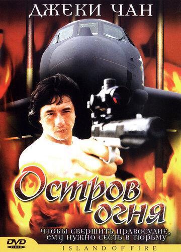 Остров огня (1990)
