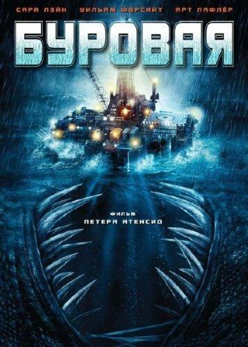 Буровая (2010)