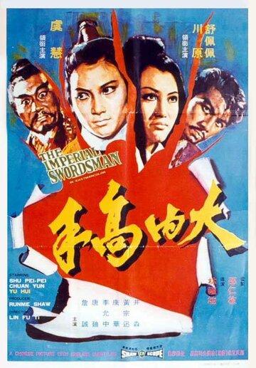 Меченосец императора (1972) полный фильм