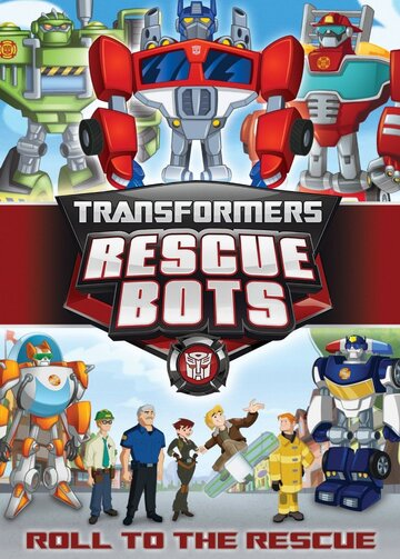 ������������: ����-��������� (Transformers: Rescue Bots)