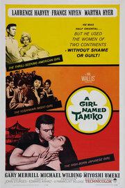 Девушка по имени Тамико (1962)